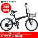 【春の自転車祭】20インチ カゴ付き シマノ...