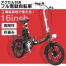 フル電動自転車 E-RUN モペットタイプ 16インチ 折りたたみ自転車 フル電動 アシスト走行/ペダル走行/フル電動走行 E-run