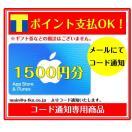 コード専用 アップル Apple iTunes Card ア...