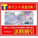JCBギフトカード1000円券(ギフト券・商品...