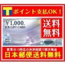 送料無料 JCBギフトカード1000円券(ギフ...