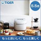 圧力IH 炊飯器 タイガー JPC-A100WH ホワイトグレー 5.5合 土鍋 コーティング 圧力 IH 炊飯ジャー 麦ごはん おしゃれ