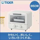 オーブントースター タイガー KAO-A850W ホワイト トースター やきたて ぷちはこ おしゃれ