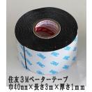 強力両面テープ(外部・内部用)40mm×3m ...