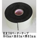 強力両面テープ(外部・内部用)40mm×3m 2mm厚 1巻入 住友3Mベーターテープ 玄関用軽量レンガ かるかるブリックに最適
