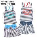 水着子供キッズジュニア女の子セパレート水着3点セットタンキニプリントボーダー柄スカート子供水着 全2色