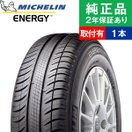 155/65R14 75S ミシュラン ENERGY SAVER(エナジーセーバー) タイヤ単品1本