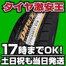 215/45R17 新品サマータイヤ DUNLOP(ダンロップ) DIREZZA(ディレッツァ) DZ101 215/45/17