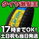 195/55R15 新品サマータイヤ DUNLOP(ダンロップ) SP SPORT(エスピースポーツ) LM704 195/55/15