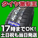 225/45R18 新品サマータイヤ GOODYEAR EAGLE LS EXE 225/45/18