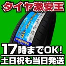195/65R15 新品サマータイヤ GOODYEAR GT-Eco Stage 195/65/15