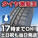 215/70R15 2017年製 新品スタッドレスタイヤ MINERVA S110 215/70/15