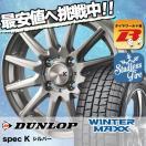 165/65R14 79Q ダンロップ ウインターマックス 01 spec K スタッドレスタイヤホイール4本セット