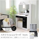 ドレッサー イス付 スツール 三面鏡 化粧台 FR-028