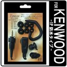 KENWOOD ケンウッド用 特定小電力トランシーバーTPZ-D553 UBZ-M31 UBZ-M51に対応 インカム カナル型イヤホンマイク 耳掛パーツ付  EPSILON EPS-05WK