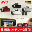 ビデオカメラ JVC フルハイビジョンムービー ビクター Everio GZ-HM199 長時間バッテリー2個&AVケーブル付
