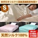 真綿肌掛布団 本手引きシルク100% 3年保証