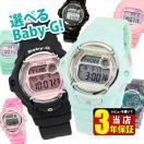 レビュー3年保証 BOX訳あり カシオ CASIO ベビーG Baby-G 腕時計 レディース BGA-185-9A BA-110NC-6A BG-1302-4  BGD-501-4 BGD-501-4B BGD-501-7B 海外モデル