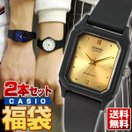 3ヶ月保証 福袋 2017 ネコポスで送料無料 CASIO チープカシオ チプカシ ペアウォッチ メンズ レディース 腕時計 時計 アナログ 海外モデル