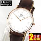 レビュー2年保証 ダニエルウェリントン クラシック Daniel Wellington 36mm メンズ レディース 腕時計男女兼用 茶色 ピンクゴールド 0507DW