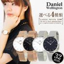Daniel Wellington ダニエルウェリントン クラシックペティット 32mm メッシュベルト レディース 腕時計 黒 ブラック 白 ホワイト 銀 シルバー ピンクゴールド