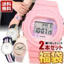 レディース 腕時計 2本セット 福袋 3タイプから選べる福袋 BLX-100-7