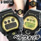 ペアBOX付 オリジナルペアウォッチ 1年保証 メンズ レディース 腕時計 CASIO カシオ G-SHOCK Gショック DW-6900CB-1 Baby-G ベビーG BG-6901-1