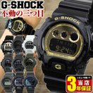 G-SHOCK Gショック カシオ 防水 DW-6900AC-2 DW-6900BB-1 DW-6900CC-6 DW-6900NB-1 DW-6900NB-7 メンズ 腕時計 海外モデル ブラック ホワイト