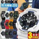 BOX訳あり レビュー3年保証 CASIO カシオ G-SHOCK Gショック 海外モデル 選べる12種類 メンズ 腕時計 黒 ブラック 白 ホワイト 赤 レッド 青 ブルー