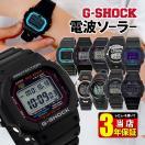 レビュー3年保証 BOX訳あり G-SHOCK Gショック カシオ 電波ソーラー 電波時計 デジタル メンズ 腕時計 黒 ブラック GW-7900-1 GW-7900B-1 GW-M5610-1