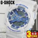 レビュー3年保証 CASIO カシオ G-SHOCK ジーショック GA-110WB-7A海外モデル デジタル メンズ 腕時計 白 ホワイト 青 ブルー バンド