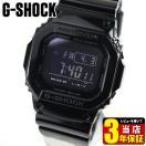 レビュー3年保証 G-SHOCK Gショック CASIO カシオ グロッシーブラックシリーズ GW-M5610BB-1 電波ソーラー腕時計 メンズ ブラック 黒 海外モデル