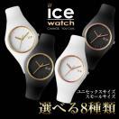 ICE WATCH アイスウォッチ ice GLAM アイスグラム レディース メンズ ユニセックス 腕時計 時計 正規品 ホワイト 白 ブラック 黒 ゴールド