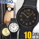 レビューを書いてメール便で送料無料 CASIO チープカシオ チプカシ スタンダード MQ-24-7B2 MQ-24-1B2 ブラック メンズ レディース 腕時計