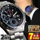 ストアポイント10倍 セイコー SEIKO 腕時計 レビュー7年保証 逆輸入 クロノグラフ メンズ セイコー SND253PC 黒 ブラック SND255PC 青 ブルー正規海外モデル