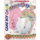 ゲームボーイ専用ソフト かわいいウサギ