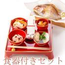 お食い初め 料理と食器セット【ももかブル...
