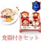お食い初め 料理と食器(※ご購入)セット...