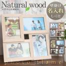 只今P10倍特典!ポストカードサイズ 4枚 ナチュラル 天然木化粧繊維板 木製 写真立て 写真フレーム 写真たて フォトフレーム ヴィンテージ 木製