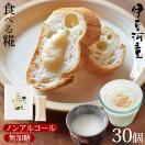 甘酒 米麹 砂糖不使用 使い切り小分けパック 河童の無添加甘酒 たべる糀 30本セット 送料無料 ノンアルコール