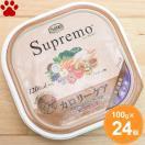 【2】 [正規品]  シュプレモ トレイ缶 カロリーケア 成犬用 100g ニュートロ ドッグフード ホリスティックフード トレー缶