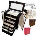 送料無料 ジュエリーボックス Jewelry Box リング ネックレス ピアス 時計/ジュエリーボックス大