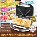 ホットサンドメーカー 送料無料 トースト 朝食 ホットサンド キッチン 新生活 /ダブルホットサンドメーカーホワイト