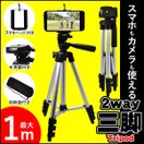 送料無料 2way三脚 スマホ カメラ iPhone スタンド 約34cm~100cm /IFD-370 2way三脚