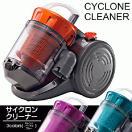 【セール延長】送料無料 サイクロン掃除機 紙パック不要 掃除機 サイクロンクリーナー /サイクロンクリーナー i