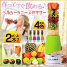 ヘルシージュースミキサー ブレンダー ジューサー ミキサー スムージー 朝食 ※カラーはお任せになります/ジュースミキサーF-968