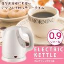 【月末ウルトラエール】0.9L 電気ケトル エレクトリックケトル 湯沸かし 一人暮らし 新生活 /電気ケトルFK-990