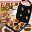 送料無料 ケーキカップメーカー フッ素加工 簡単調理 3分 カップケーキ /ケーキカップメーカー
