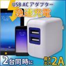 メール便発送 送料無料 2ポート USB充電器 急速充電器 ACアダプター 100V-240V iPhone2台同時充電可能 /2穴USB・ACアダプター