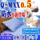 防水タイプ! 敷きパッド 枕パッド 43×63cm用 Q-MAX値0.5超 ひんやり  冷却マット クール寝具 接触冷感 洗える 快適涼感 涼感